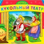Repka-(Kukolniy-teatr)