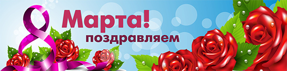 banner_8_marta_s_rozami
